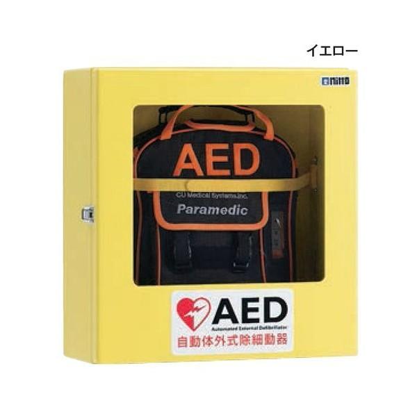【在庫限り】 木製(木質合板仕様) AED収納ボックス イエロー 4302-632 【壁掛け・壁面設置タイプ】 AED-K suzumori 03