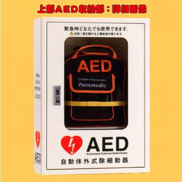 AED収納ボックス 4302-654STD 【スタンドタイプ】 suzumori 02