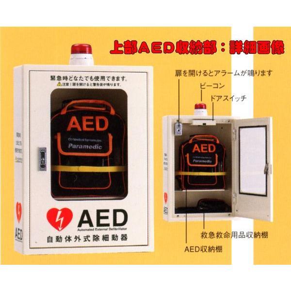 AED収納ボックス 4302-655STD 【スタンドタイプ】|suzumori|02