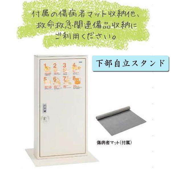 AED収納ボックス 4302-655STD 【スタンドタイプ】|suzumori|03
