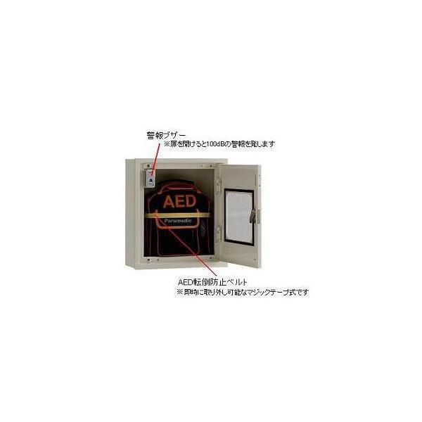 AED収納ボックス 4302-657 【壁掛け・壁面設置タイプ】|suzumori|02