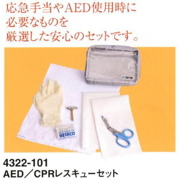 AED/CPR レスキューセット 4322-101|suzumori