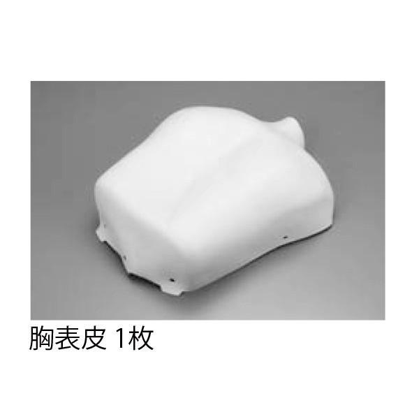 JAMY-P専用 胸表皮 1枚 交換用部品 suzumori