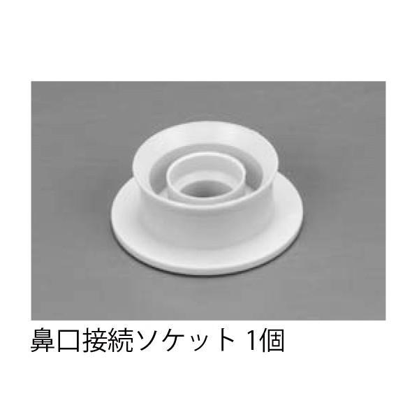 JAMY-P専用 鼻口接続ソケット【1個】交換用部品 suzumori