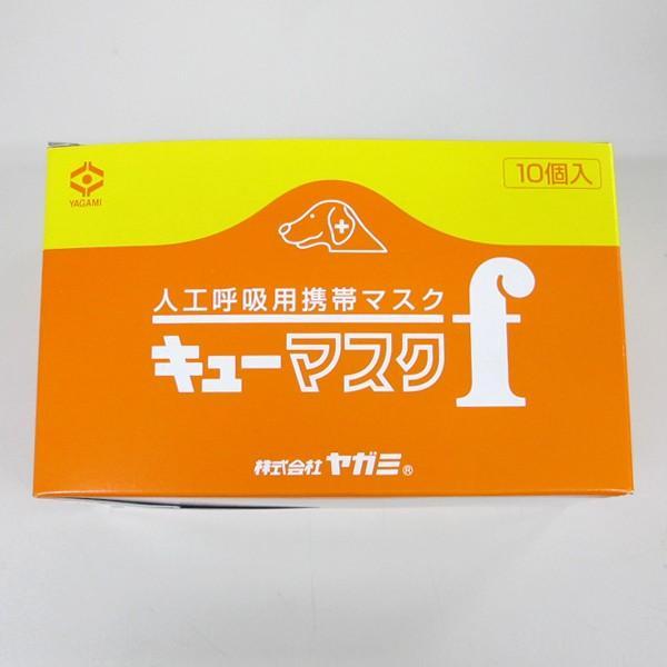 人工呼吸用 携帯マスク キューマスク f 〈エフ〉 10個組 クリアブルー 感染防止マスク suzumori 04