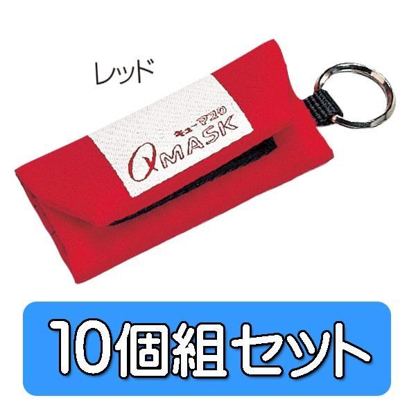 キューマスク用 携帯ケース 10個組 赤 レッド キーホルダー suzumori