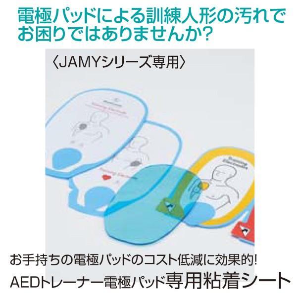 JAMY-P専用 AEDトレーナー電極パッド 専用粘着シート 2組分(4枚入り)|suzumori