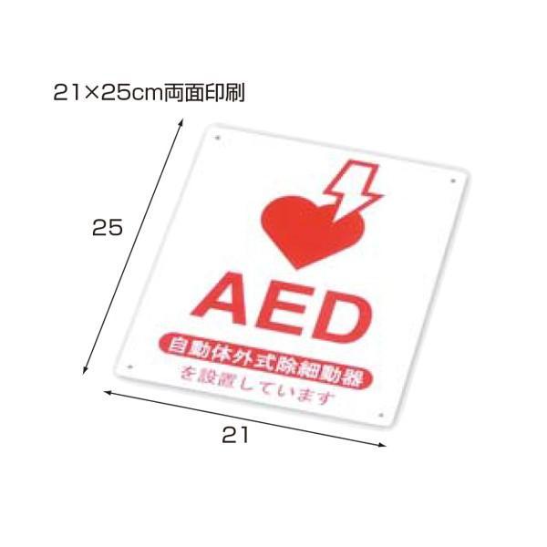 AED設置表示パネル 両面印刷  プレート 52108 suzumori