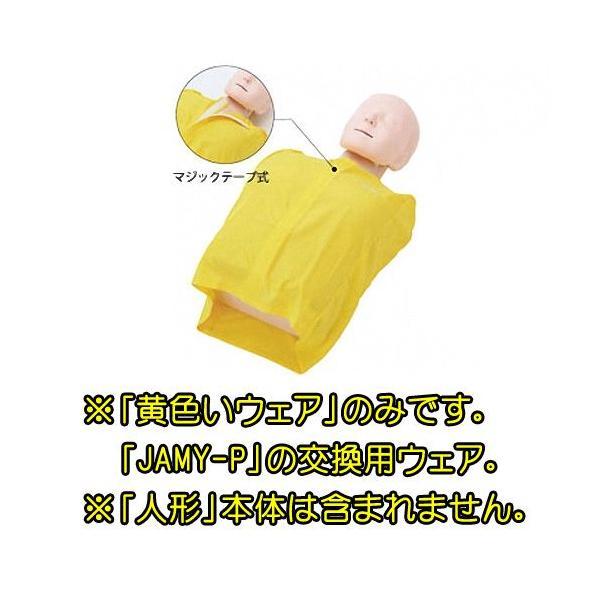 JAMY-P専用 蘇生訓練用人形用 ウェア 【ウェアのみ】 ※「蘇生訓練用人形」※本体は含まれません。|suzumori