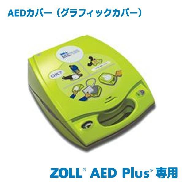 ZOLL AED Plus用【AEDカバー(グラフィックカバー)】|suzumori