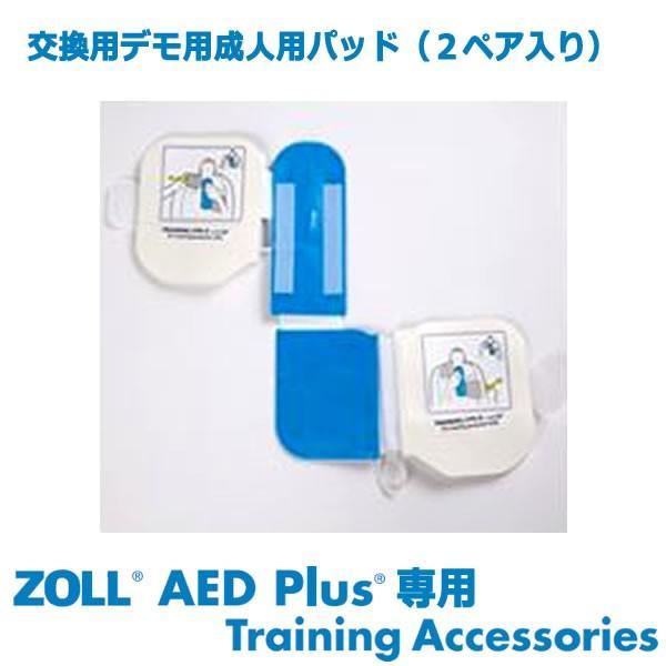 ZOLL AED Plus専用 【訓練用 成人用パッド(2ペア入り)】|suzumori
