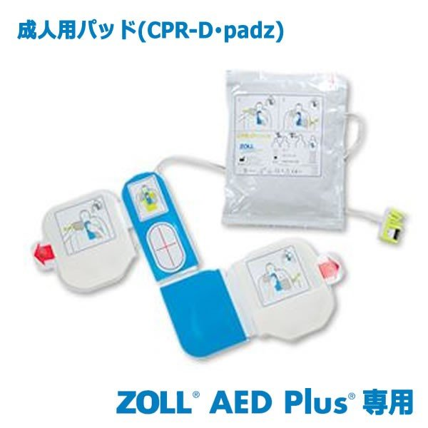 ZOLL AED Plus用 【成人用パッド(CPR-D・padz)】|suzumori