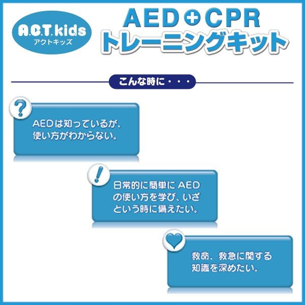アクトキッズ AED+CPR トレーニングキット AEDトレーナー|suzumori|02
