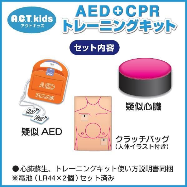 アクトキッズ AED+CPR トレーニングキット AEDトレーナー|suzumori|03
