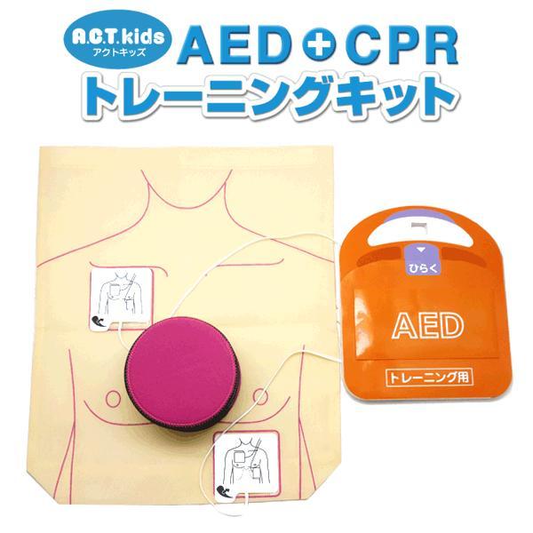 アクトキッズ AED+CPR トレーニングキット AEDトレーナー|suzumori|04