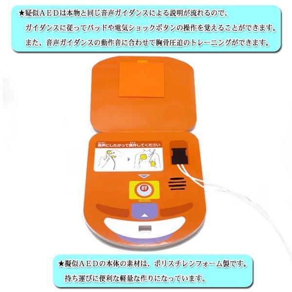 アクトキッズ AED+CPR トレーニングキット AEDトレーナー|suzumori|05