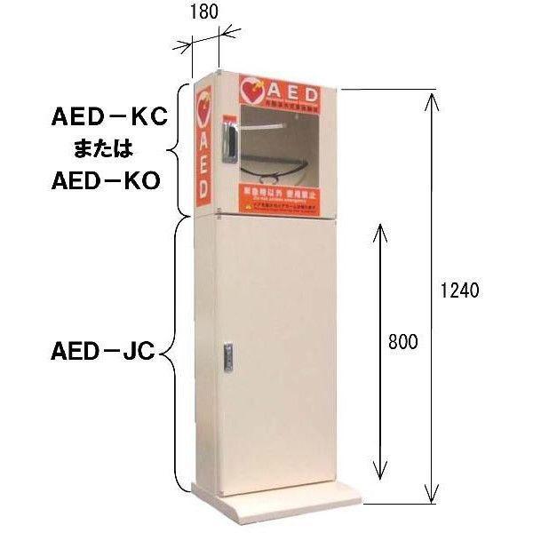 AED収納ボックス AED-KOJC【スタンドタイプ】 suzumori 04
