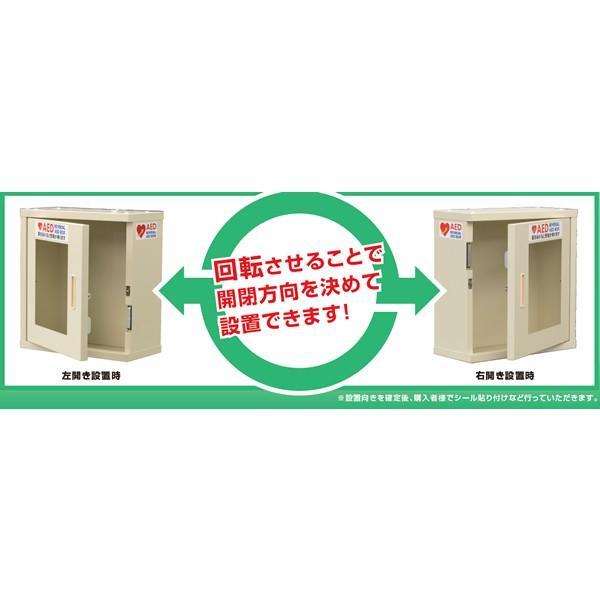 両開き 壁掛式 屋内型 AED収納ボックス AED110K 壁掛け 壁面設置タイプ|suzumori|05