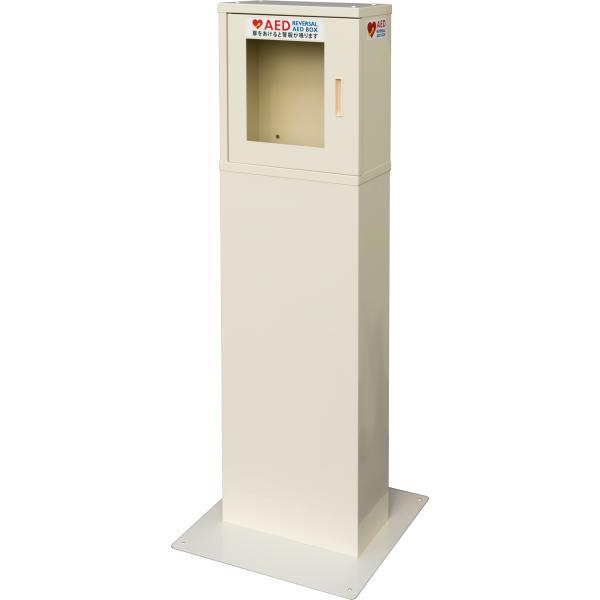 両開き 自立式 屋内型 AED収納ボックス AED110KB 【スタンドタイプ】|suzumori