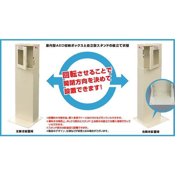両開き 自立式 屋内型 AED収納ボックス AED110KB 【スタンドタイプ】|suzumori|05