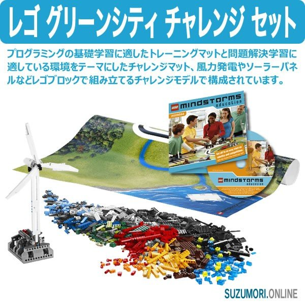 LEGO レゴ グリーンシティ チャレンジセット ロボティクス トレーニング マット ※注)学生/教育機関向け限定販売条件付|suzumori
