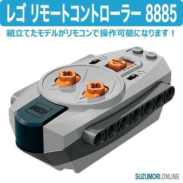 LEGO レゴ リモートコントローラー 8885 サイエンス&テクノロジー シリーズ用 suzumori