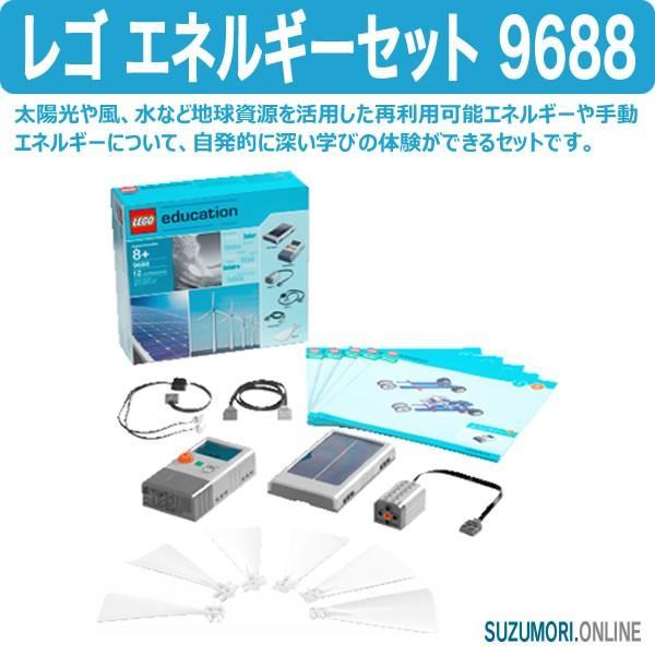 LEGO レゴ エネルギーセット 9688 国内正規品|suzumori