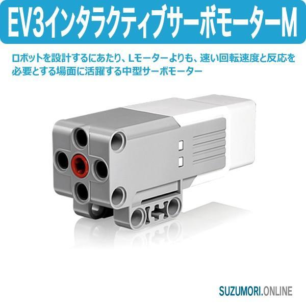 LEGO 教育版レゴ マインドストーム EV3 インタラクティブサーボモーター M 45503 国内正規品|suzumori