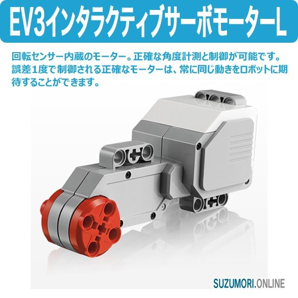 LEGO 教育版レゴ マインドストーム EV3 インタラクティブサーボモーターL 45502 国内正規品|suzumori