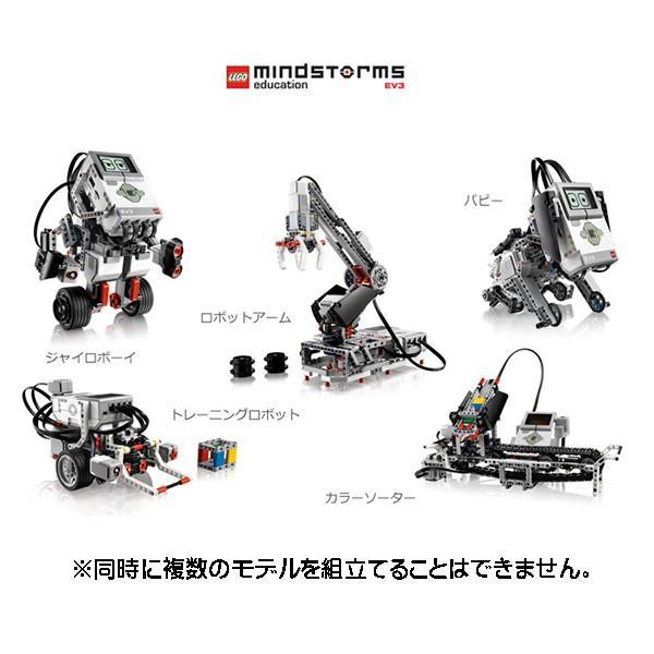 LEGO 教育版レゴ マインドストーム EV3 基本セット 45544 国内正規品|suzumori|02