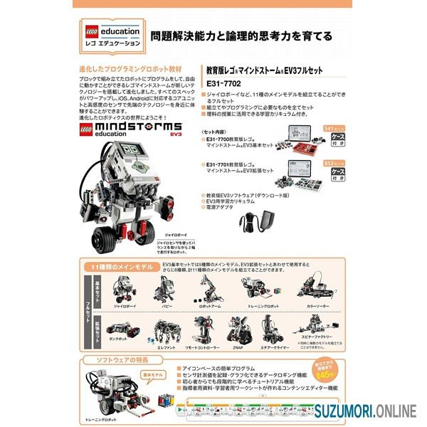 LEGO 教育版レゴ マインドストーム EV3 フルセット 学習カリキュラム付 国内正規品 suzumori 02