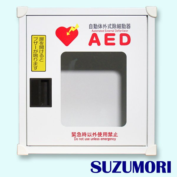 AED収納ボックス JYO-CN61 ブザー付き 【壁掛け・壁面設置タイプ】|suzumori