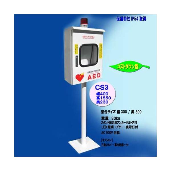 屋外用防水仕様 AED収納ボックス JYO-CS3 【スタンドタイプ】 ※受注生産品|suzumori