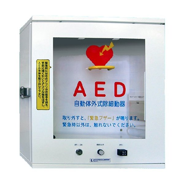 AED収納ボックス JYO-N2 【壁掛け・壁面設置タイプ】|suzumori