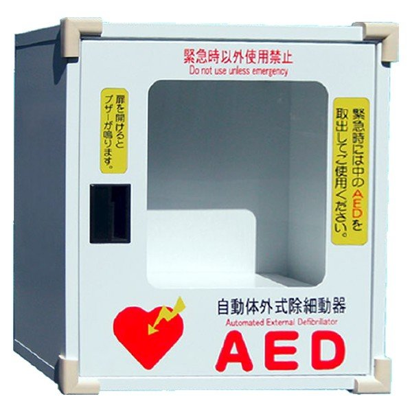 AED収納ボックス JYO-N6 【壁掛け・壁面設置タイプ】 suzumori