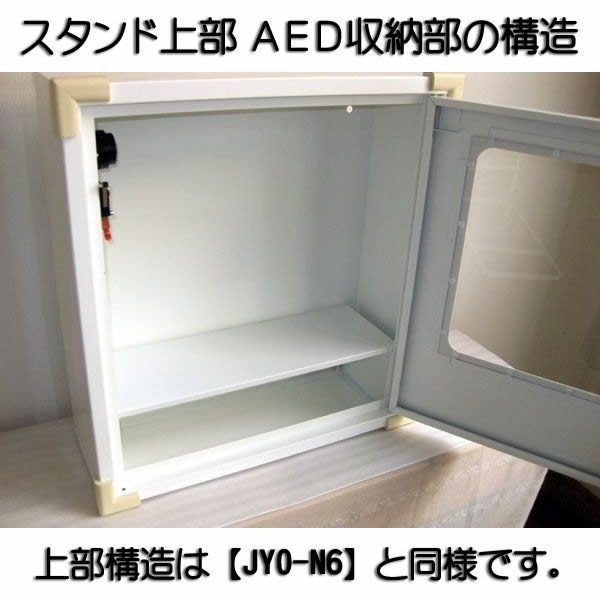 AED収納ボックス JYO-S5 【スタンドタイプ】|suzumori|02