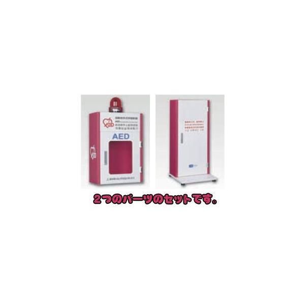 AED収納ボックス MGK-DX-BOX 【スタンドタイプ】|suzumori|02