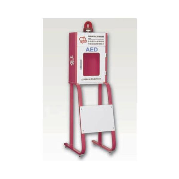 AED収納ボックス MGK-DX-FLAME 【パイプスタンドタイプ】|suzumori