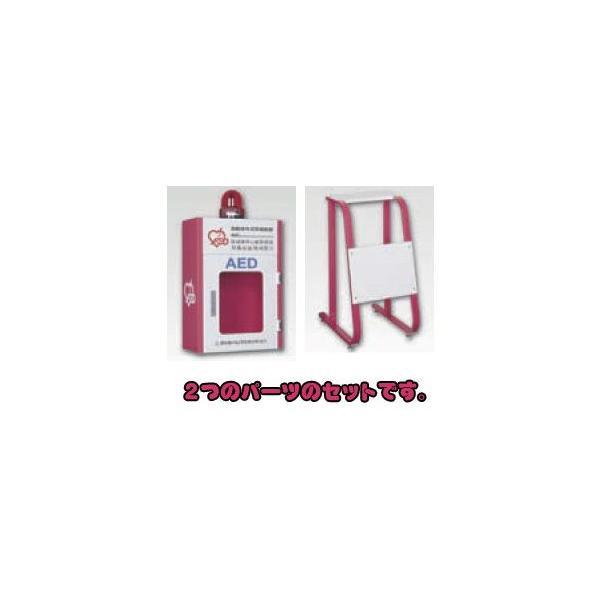 AED収納ボックス MGK-DX-FLAME 【パイプスタンドタイプ】|suzumori|02