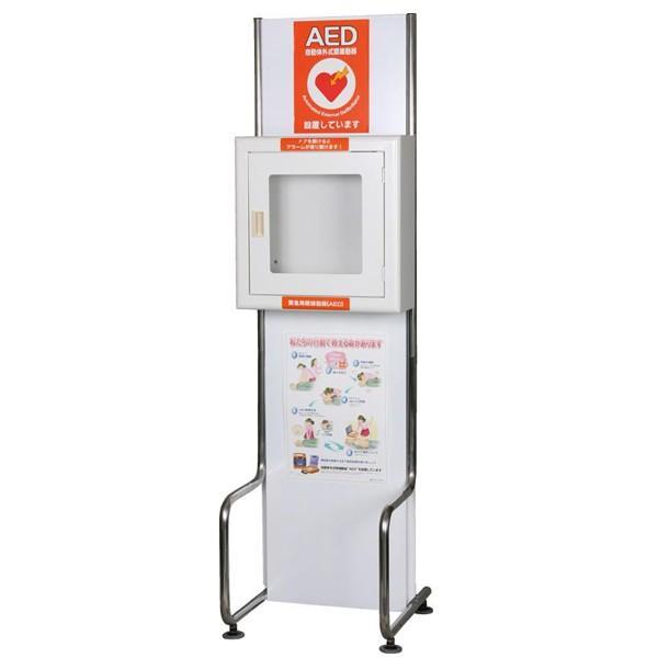 AED収納ボックス 22365 【スタンドタイプ】 あらゆるメーカーのAEDを収納可能|suzumori
