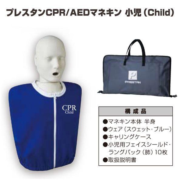 プレスタン CPR/AEDマネキン 【小児 (Child)】 ★オリジナルウェア付き PRESTAN 心肺蘇生訓練用人形|suzumori