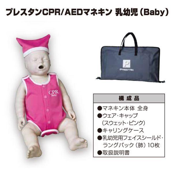 プレスタン CPR/AEDマネキン 【乳幼児(Baby)】 ★オリジナルウェア付き PRESTAN 心肺蘇生訓練用人形|suzumori