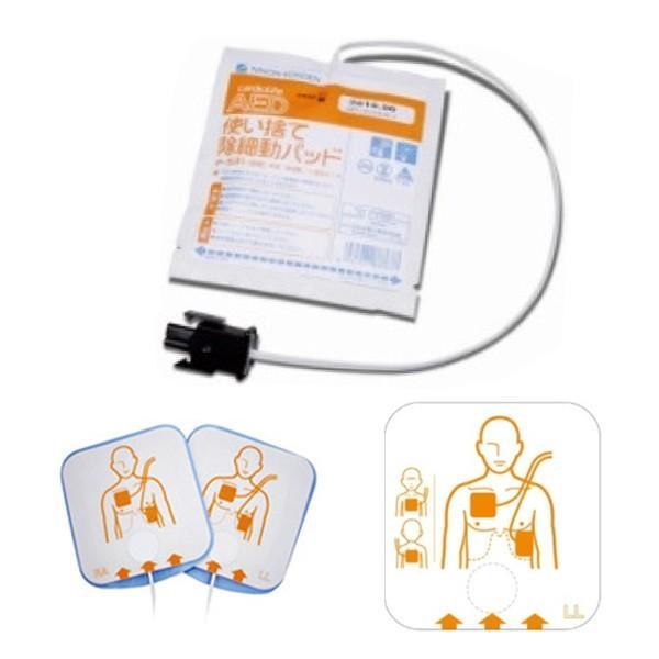 日本光電 AED-2100/AED-2150シリーズ/AED-2152用 使い捨て除細動パッド 【P-531 成人用パッド】 H324B|suzumori