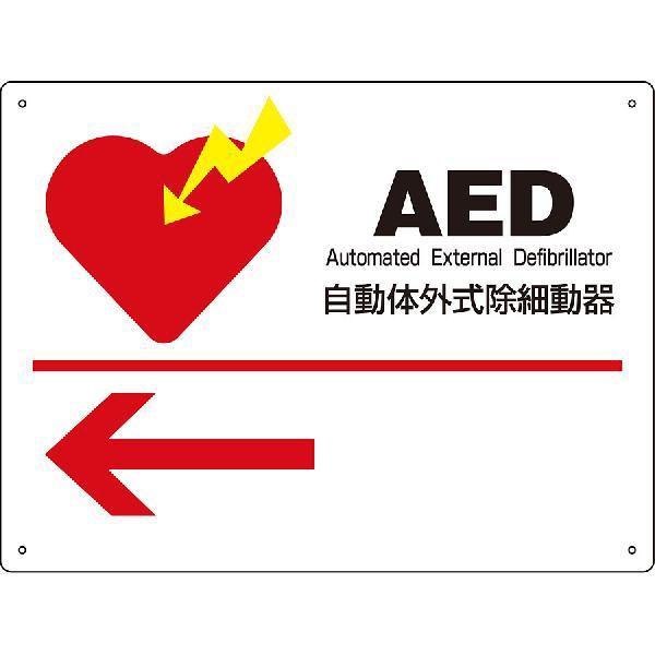 AED標識 【左向き矢印】 225x300x厚さ1mm AED表示案内パネルプレート|suzumori