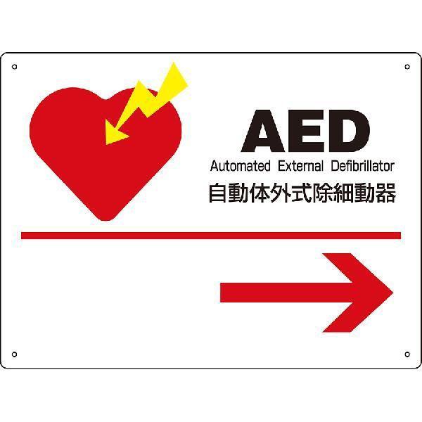 AED標識 【右向き矢印】 225x300x厚さ1mm AED表示案内パネルプレート|suzumori