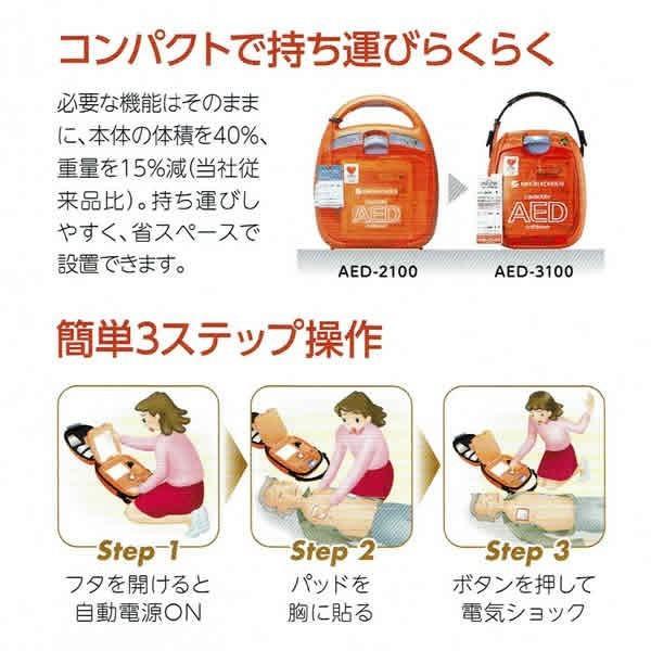 AEDトレーニングユニット「日本光電 TRN-3100」+ CPR訓練用人形「レールダル リトルアン QCPR」セット suzumori 03