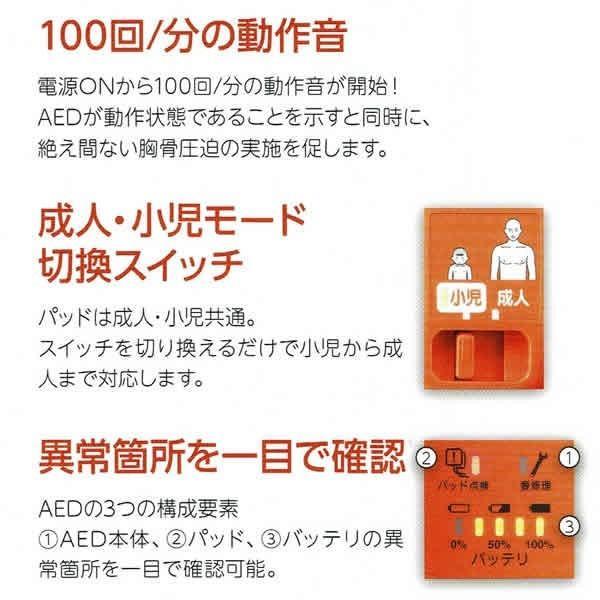AEDトレーニングユニット「日本光電 TRN-3100」+ CPR訓練用人形「レールダル リトルアン QCPR」セット suzumori 04