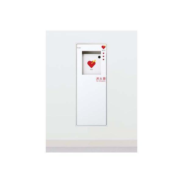 AED収納ボックス UAB-203ZB-PWH 【埋込式タイプ】 収納スペース付き 警報ベル付|suzumori