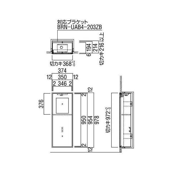 AED収納ボックス UAB-203ZB-PWH 【埋込式タイプ】 収納スペース付き 警報ベル付|suzumori|02