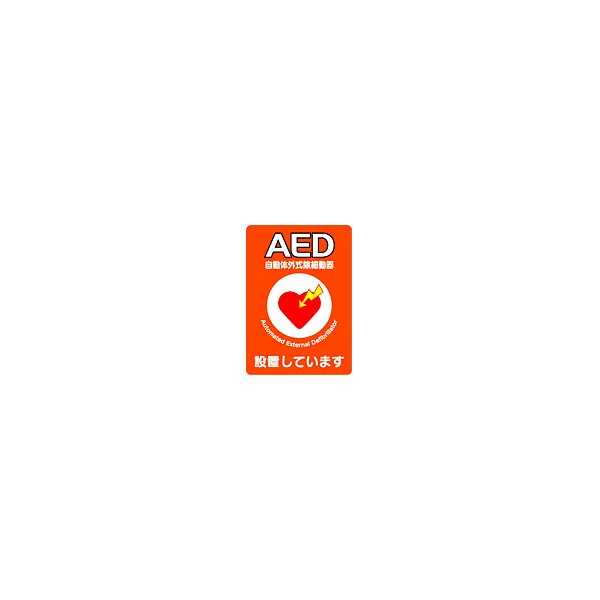 AED設置シール A4版 片面印刷 1枚 ステッカー Y267A suzumori